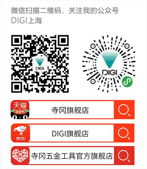 微信扫描二维码,关注我的公众号数码网络上海